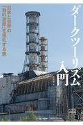 ダークツーリズム入門 / 日本と世界の「負の遺産」を巡礼する旅