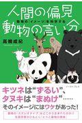 人間の偏見動物の言い分 / 動物の「イメージ」を科学する