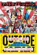 アウトサイド・ジャパン / 日本のアウトサイダー・アート