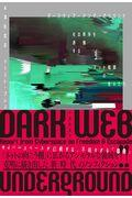 ダークウェブ・アンダーグラウンド / 社会秩序を逸脱するネット暗部の住人たち
