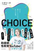 CHOICE / 自分で選びとるための「性」の知識