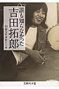 誰も知らなかった吉田拓郎