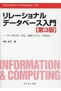 リレーショナルデータベース入門 第3版 / データモデル・SQL・管理システム・NoSQL