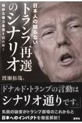 日本人の知らないトランプ再選のシナリオ