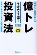 〈値幅名人〉高沢健太の億トレ投資法(DVDブック)