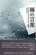 雨の言葉 / ローゼ・アウスレンダー詩集
