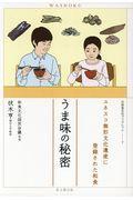 うま味の秘密 / ユネスコ無形文化遺産に登録された和食