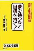 夢を持つな!目標を持て! / 日本一のカレーチェーン創業者が放つ独断と偏見語録55