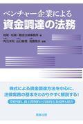 ベンチャー企業による資金調達の法務