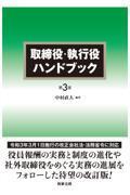 取締役・執行役ハンドブック 第3版