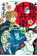 猫絵十兵衛~御伽草紙~ 1