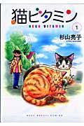 猫ビタミン 1