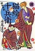 猫絵十兵衛~御伽草紙~ 4