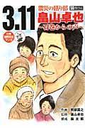 3.11震災の語り部畠山卓也 / 石巻からの声