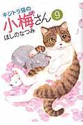 キジトラ猫の小梅さん 9