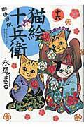 猫絵十兵衛~御伽草紙~ 16