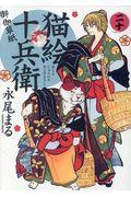 猫絵十兵衛~御伽草紙~ 20