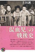 「混血児」の戦後史