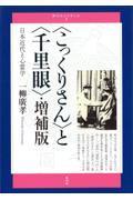 〈こっくりさん〉と〈千里眼〉 増補版 / 日本近代と心霊学