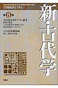新・古代学 第8集 / 古田武彦とともに
