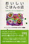 おいしいごはんの店 / 自然派レストラン全国ガイド