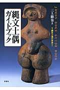 縄文土偶ガイドブック—縄文土偶の世界