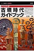 古墳時代ガイドブック