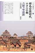邪馬台国時代のクニの都吉野ケ里遺跡