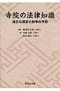 寺院の法律知識 / 適正な運営と紛争の予防