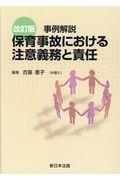 保育事故における注意義務と責任 改訂版 / 事例解説