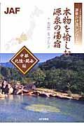 本物を愉しむ源泉の湯宿 中部・北陸・関西編 / +自然&グルメ