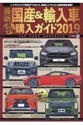 最新国産&輸入車全モデル購入ガイド 2019