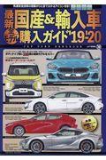 最新国産&輸入車全モデル購入ガイド '19ー'20