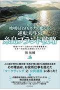 地域も自分もガチで変える!逆転人生の糸島ブランド戦略 / 税金ドロボーと言われた町役場職員が、日本一のMBA公務員になれたわけ