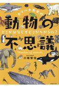 カワハタ先生の動物の不思議どこがおなじでどこがちがうの?