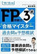 FP技能士3級合格マイスター過去問&予想模試 '14ー'15年版