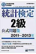 統計検定2級公式問題集 2011~2013年 / 日本統計学会公式認定