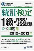 統計検定1級・RSS/JSS試験公式問題集 2012~2013年 / 日本統計学会公式認定