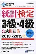 統計検定3級・4級公式問題集 2013~2015年 / 日本統計学会公式認定