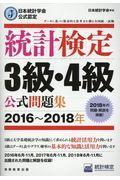 統計検定3級・4級公式問題集 2016~2018年 / 日本統計学会公式認定