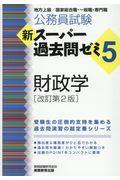 公務員試験新スーパー過去問ゼミ5 財政学