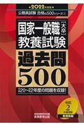 国家一般職[大卒]教養試験過去問500