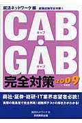 CAB・GAB完全対策 2009年度版