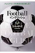 Footballイングリッシュ / プレミアリーグを英語のまま楽しむ!