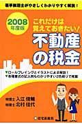 これだけは覚えておきたい!不動産の税金 2008年度版 / 若手税理士がやさしくわかりやすく解説!