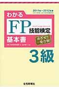 わかるFP技能検定3級基本書 '11~'12年版