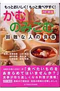 かむ・のみこむが困難な人の食事 改訂新版 / もっとおいしく!もっと食べやすく!