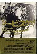シービスケット / あるアメリカ競走馬の伝説