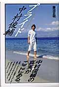プライド中村俊輔 / オフィシャルドキュメントブック