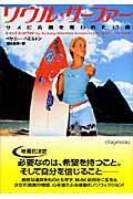 ソウル・サーファー / サメに片腕を奪われた13歳